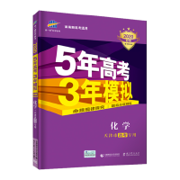 赠2笔记本2020版53B高考化学天津市选考专用五年高考三年模拟b版5年高考3年模拟高中化学复习资料高二高三一轮二轮总