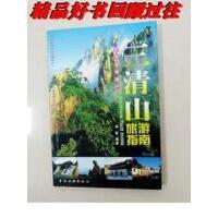 【二手旧书9成新】248 三清山旅游指南 世界自然遗产【铜版纸】