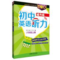 畅听100新课标系列:初中英语听力(提升版八年级上)(配MP3光盘)