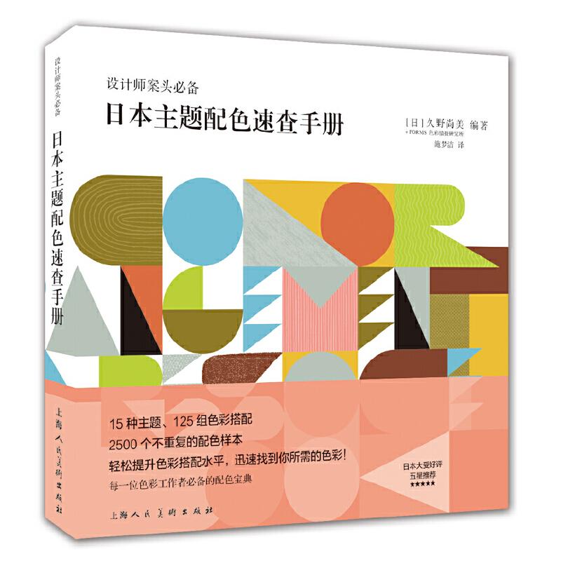 """日本主题配色速查手册---设计师案头必备 """"设计新经典""""系列丛书,日本专业色彩策划设计师编著, 125组配色方案和2500个的配色样本,设计师与设计专业学生以及所有色彩工作者必备,轻松学习各种场合的主题配色"""
