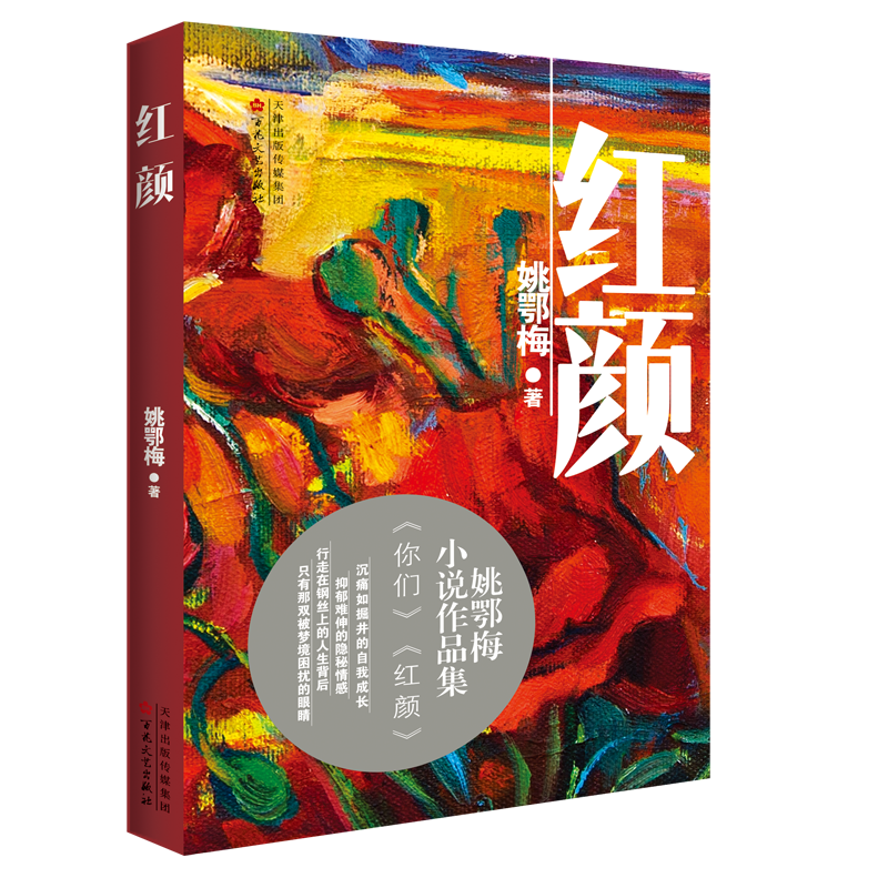 红颜 当代实力小说家 姚鄂梅 中篇代表作 沉痛如掘井的自我成长 抑郁难伸的隐秘情感 行走在钢丝上的人生背后 只有那双被梦境困扰的眼睛