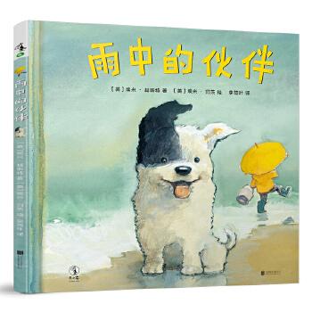 雨中的伙伴(帮助孩子放下心中的负担,抚慰受伤的心灵) 未读·未小读 | 由《纽约时报》畅销图画书作者埃米·赫斯特、绘者埃米·贝茨合作;一个关于失去和重新开始的温暖故事,接受新的友谊并不代表对离去伙伴的遗忘。