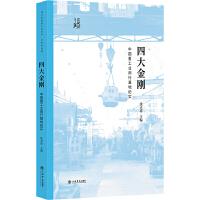 四大金刚――中国重工业闵行基地纪实