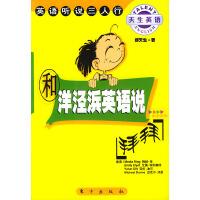 和洋泾浜英语说拜拜:英语听说三人行(含CD一张)――天生英语丛书