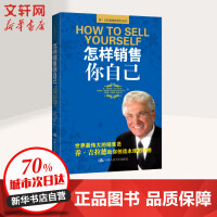 怎样销售你自己  中国人民大学出版社
