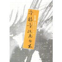 【二手书9成新】冷眼旁观南面术,徐斌,万荣,崇文书局(原湖北辞书出版社)