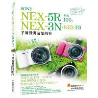 SONY NEX-5RoNEX-3NoNEX-F3相机100%:手册没讲清楚的事