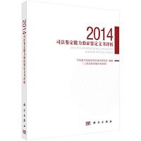 2014司法鉴定能力验证鉴定文书评析