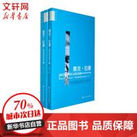 雅克・拉康――阅读你的症状(上下) 全2册 精神分析学家 弗洛伊德 吴琼