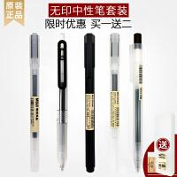 无印良品笔新款muji凝胶黑水笔笔芯0.5/0.38按动中性笔冷淡风文具