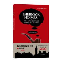 Sherlock Holmes the Case-Book of Sherlock Holmes 福尔摩斯探案全集之档