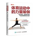 体育运动中的力量瑜伽 提升柔韧性 恢复身体平衡和优化专项表现的体式与序列