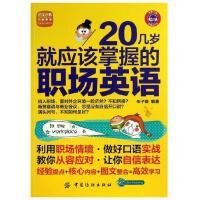 现货沪江网校20几岁就应该掌握的职场英语畅销书籍朱子熹编著外语正版中国纺织出版社