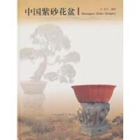 中国紫砂花盆 邵忠 中国林业出版社