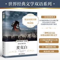 麦克白 英汉对照注释・听读版 世界经典文学双语系列 莎士比亚四大悲剧之一 英语汉语对照读物