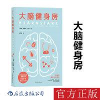 大脑健身房 跑步健身排解焦虑抑郁压力人体科学心理学书籍 后浪