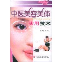 【新书店正版】中医美容美体实用技术任旭人民军医出版社9787801949257