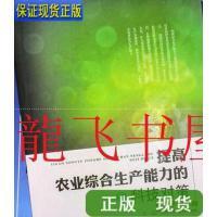 【二手旧书9成新】提高农业综合生产能力的科技对策 /王元,刘冬梅等著 北京出版社