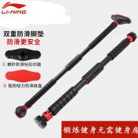 LI-NING李宁单杠 家用室内引体向上器墙体门上单杠免打孔墙上单杠健身器材