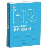 老HRD手把手教你做培训・老HRD手把手系列丛书