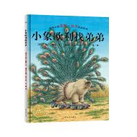 汉斯・比尔绘本系列:小象欧利找弟弟(精装)