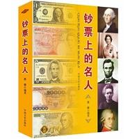 钞票上的名人 苏荷著 9787503439223