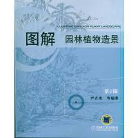 图解园林植物造景(第2版) 尹吉光