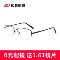 亿超 近视眼镜架男款商务半框钛材质光学镜架可配镜 FB6152