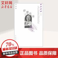 舒婷的诗(金版) 人民文学出版社