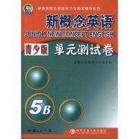 新概念英语单元测试卷青少版5B 新概念英语教学示范学校