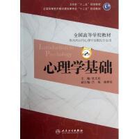 心理学基础(第2版) 杜文东 编