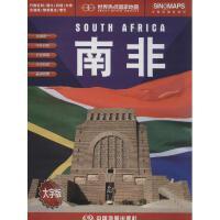 南非(大字版) 中国地图出版社