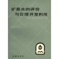 矿泉水的评价与合理开发利用(仅适用PC阅读)(电子书)