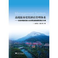 高端温泉度假酒店管理体系――以杭州临安湍口众安氡温泉度假酒店为例