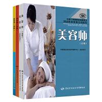 美容师 国家职业技能鉴定高级套装(共4册)基础知识+高级+考前冲刺和真题详解+考试指导