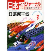 日语新干线 3 附有磁带