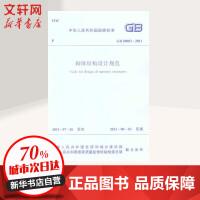 GB50003-2011砌体结构设计规范 中国建筑工业出版社