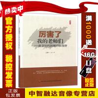 正版包票 厉害了 我的老师们 数字时代的教师新视野 张仁贤 中国轻工业出版社不含DVD光盘