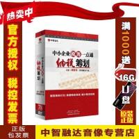 正版包票中小企业税务一点通 纳税筹划7DVD刘国东 培训讲座光盘学习视频