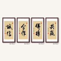 静心字画书法办公室毛笔字挂画新中式书房装饰画励志墙壁画 x4