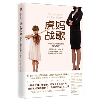 虎妈战歌(pdf+txt+epub+azw3+mobi电子书在线阅读下载)