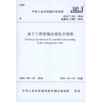 地下工程渗漏治理技术规程(JGJ/T212-2010) 中国建筑工业出版社 【文轩正版图书】
