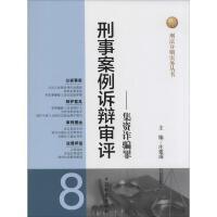 刑事案例诉辩审评:集资诈骗罪(8) 庄建南