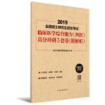 2019全国硕士研究生招生考试临床医学综合能力(西医)高分冲刺5套卷