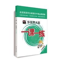 2019秋一课一练・N版三年级英语(第一学期)