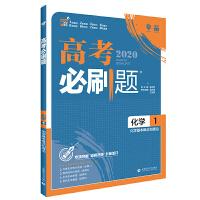 理想树67高考2020新版高考必刷题 化学1 化学基本概念和理论 高考专题训练