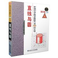 正版 新编中学数学解题方法1000招丛书 直线与圆 11 高中版 直线与圆