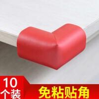 创意简约纯色儿童防撞角防磕碰撞保护角条宝宝桌角套窗户包桌子茶几直角装饰贴 红色 免贴10个装