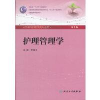 护理管理学(三版/本科护理/配光盘)