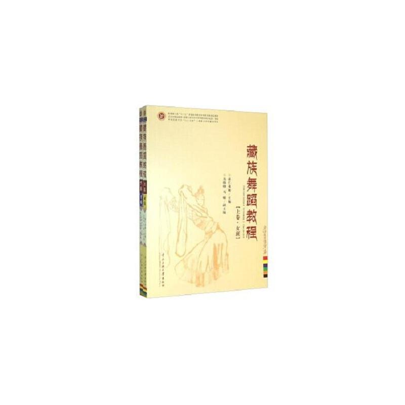 藏族舞蹈教程(套装上下册)
